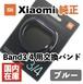 Xiaomi純正 Mi Band3/ Band4用カラーバンド:ブルー XMWD02HM BLUE 流通希少 レアアイテム