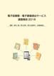 電子図書館・電子書籍貸出サービス 調査報告 2018