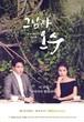 韓国ドラマ【その男、オ・ス】Blu-ray版 全16話