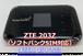 【ZTE WiFiルーター/未使用品】203Z(ソフトバンクSIM対応・SIMロック品)