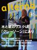 オルタナ45号(2016年6月29日発売)