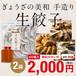 ぎょうざの美和 生餃子 2袋(20個入x2)