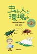 虫と人と環境と 第2集