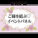 [temp_B-1]ロマンチックローズ・イベントパネル