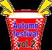 オータムフェスティバル vol.2 マグマ&プラスのライトウェイト/青物狙いカラー