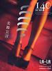 LALA 「ドレナージュ ヒップアップパンスト」 (カラー2色) 【140デニール】