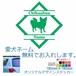 Diamond ダイアモンド / チワワ(ロング) ★ ドギーズガーデン オリジナル マイドッグ ステッカー