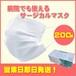 50枚入りサージカルマスク4箱(200枚)国内発送&即発送!新型コロナウイルスの感染飛沫予防 花粉飛散防御 3層構造不織布の使い捨てメディカルマスク PFE99&BFE99&VFE99