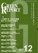 GREEN REPORT 2017年12月号