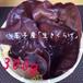 生きくらげ(黒) 300g