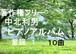 中北利男 ピアノアルバム 童謡1