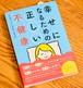 【新刊】幸せになるための正しい不健康