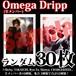 【チェキ・ランダム30枚】Omega Dripp(全メンバー)