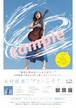 ポスター4枚セット《アオノセカイ・summer time・COLOR (A-ver&B-ver)》