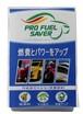 Pro Fuel Saver  箱形フィルター用