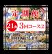 楽チン弁当定期便21食セット(3回コース②)