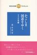 清水哲男の本「かごしま国道をゆく 226号編」