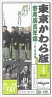 東京かわら版 2010(平成22)年4月号 寄席演芸年鑑2010年版 合併号