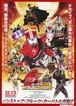 (2)仮面ライダー×仮面ライダー ドライブ&鎧武 MOVIE大戦フルスロットル