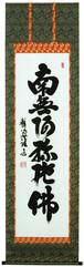 六字名号 前田静波 尺五立 A018