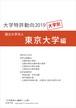 大学特許動向2019-東京大学編