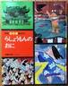 【昭和の絵本】馬場のぼる らしょうもんのおに - 学研カラー絵ばなし
