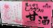 生しぼりしょうが入り 甘酒 (27g×12袋入)