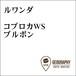 【ルワンダ】 コプロカWSブルボン 100g