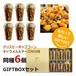 クリスピーポップコーン 【キャラメル&チーズミックス】 6個セット