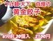 【宅餃】極上の黄金餃子6人前 30個入 岐阜 手作り にんにく無し 自家製 野菜