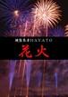 DVD【花火】~7映像収録~