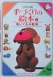 【昭和 手芸本】ONDORI 手づくりの絵本 ぬいぐるみ動物