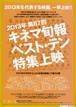 キネマ旬報ベスト・テン特集上映 2013年 第87回