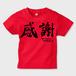 感謝BK-T red kids キッズTシャツ レッド
