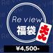 Re view 福袋2018