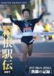 第86回(2010年)箱根駅伝総集号「熱闘の記録」