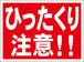 シンプル看板「ひったくり注意!!」屋外可・送料無料
