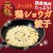 鶴屋の元祖鶏生姜餃子(冷凍)