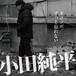 小田純平『タコツボ/ずっと忘れない』