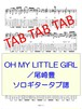 OH MY LITTLE GIRL/尾崎豊 ソロギタータブ譜