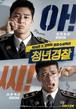 ☆韓国映画☆《青年警察ミッドナイトランナー》DVD版 送料無料!
