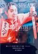 鮭スペアレ版「マクベス」東京公演 DVD