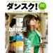 『ダンスク!』第2号 2015年11月刊行