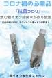 『抗菌コロリ』飲む除菌水が手軽に作り放題! 銀イオン水生成石
