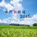 南阿蘇鉄道2016【デジタル写真集】