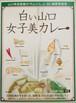 【根野菜でヘルシー❗️】 白い山口 女子美カレー