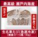 いきな車えび(無頭 8~10尾 140g・急速冷凍)