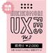 前売りチケット:ひきこもりUXフェス VOL.2【特典付き!!】