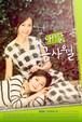 韓国ドラマ【いとしのクム・サウォル】DVD版 全51話