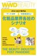 「ポストコロナ時代へ、化粧品業界のシナリオ」特集|WWD BEAUTY Vol.605